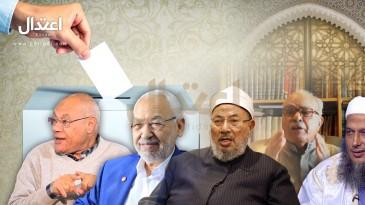 الديمقراطية عند أعلام الحركة الإسلامية المعاصرة