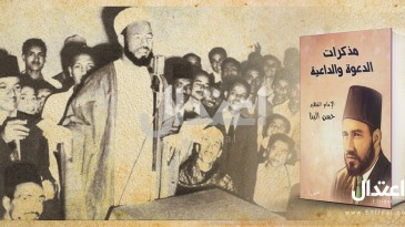 مذكرات الدعوة والداعية - الإمام حسن البنا