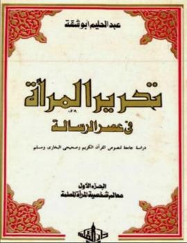 تحرير المرأة المسلمة في عصر الرسالة - معالم شخصية المرأة المسلمة