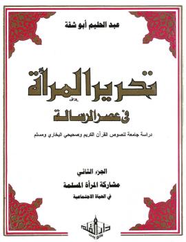 تحرير المرأة في عصر الرسالة - مشاركة المرأة المسلمة في الحياة الإجتماعية