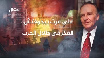 على عزت بيجوفتش.. الفكر فى ظلال الحرب