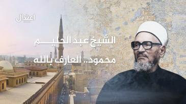 الشيخ عبد الحليم محمود.. العارف بالله