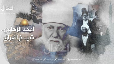 أمجد الزهاوي.. شيخ العراق