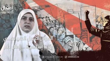 المرأة والعمل السياسي رؤية إسلامية