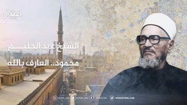 الشيخ عبدالحليم محمود العارف بالله