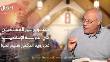 حقوق غير المسلمين - الدكتور سليم العوا