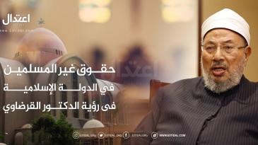 حقوق غير المسلمين - الدكتور القرضاوي
