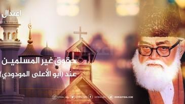 حقوق غير المسلمين -  أبو الأعلى المودودي