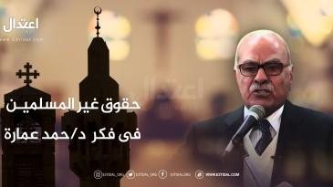 حقوق غير المسلمين - الدكتور محمد عمارة