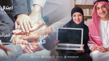خلق المسلم -  الحياء والإخاء