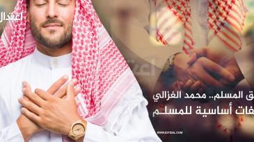خلق المسلم  - صفات أساسية