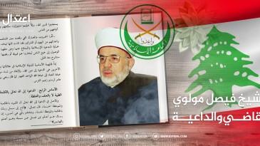 الشيخ فيصل مولوي -  القاضي والداعية