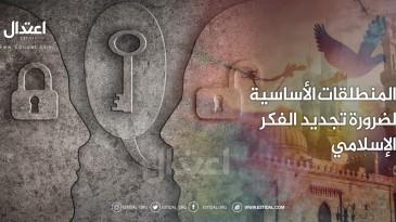 المنطلقات الأساسية لتجديد الفكر الإسلامي