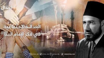 العدالة الاجتماعية في فكر الإمام البنا