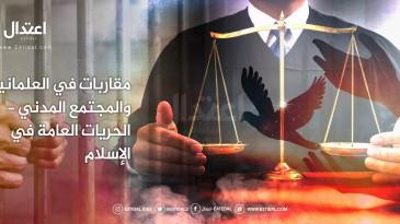 الحريات العامة في الإسلام