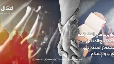 المجتمع المدني بين الغرب والإسلام