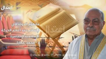 مفهوم الدولة في الإسلام - د. محمد عمارة