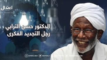 حسن الترابي -  رجل الجديد الفكري