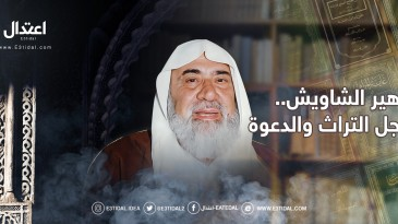 زهير الشاويش -  رجل التراث والدعوة