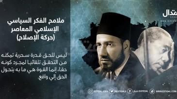 ملامح الفكر الإسلامي المعاصر -  حركة الإصلاح