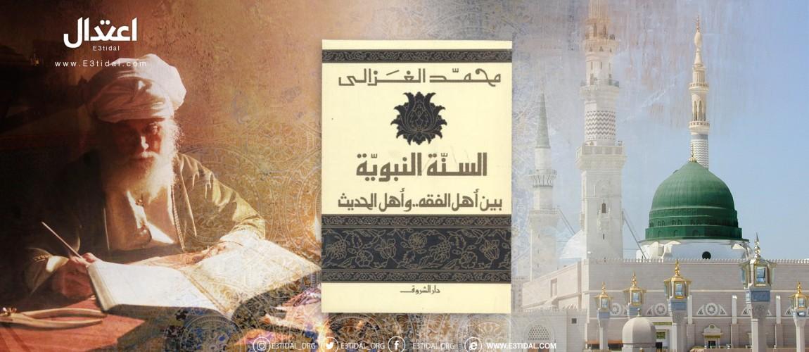 السنة النبوية بين أهل الفقه وأهل الحديث - فهم القرآن ضرورة لفهم السنة
