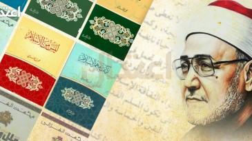 الغزالي : فرائض الاسلام تمارين متكررة