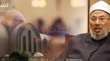 الدكتور القرضاوي : الإسلام أول من حرر المرأة