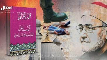 كتاب الإسلام والاستبداد السياسي- حصاد مرير
