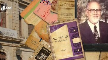 محمد المبارك (1912- 1981)